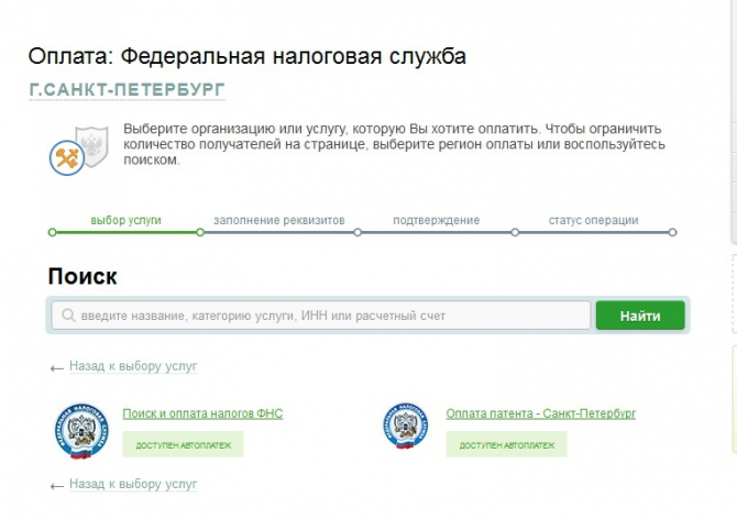 Далее выбираем ссылку «Поиск и оплата налогов ФНС» и переходим в окно формирования платёжного документа