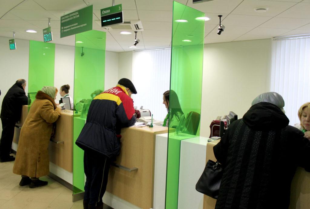 Оплата пошлины в банке