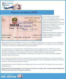 Нужна ли виза в ОАЭ