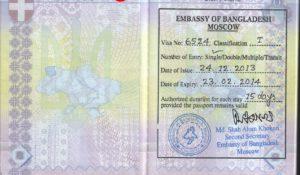 Внешний вид туристической визы в Бангладеш