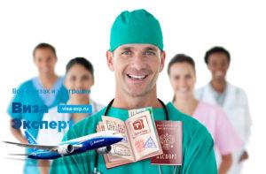 Срочная необходимость лечения в одном из зарубежных медицинских учреждений