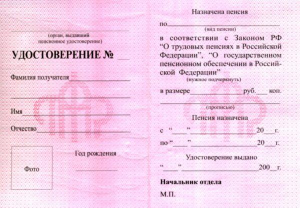 Бланк пенсионного удостоверения
