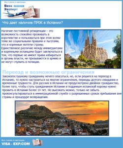 Что дает наличие ПМЖ в Испании
