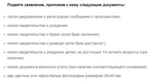 Документы для получения паспорта гражданина РФ