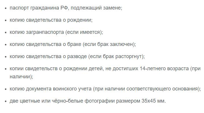 Документы для замены паспорта РФ