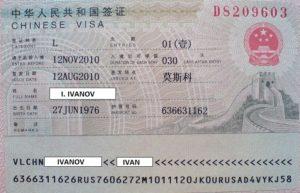 Долгосрочная туристическая виза