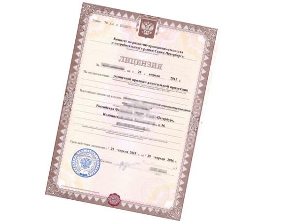Должна быть оформлена специальная лицензия