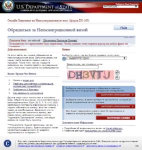 Форма заявления на визу DS-160, заполняется онлайн