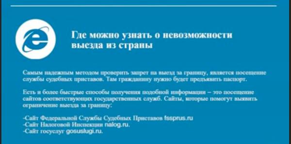 Где можно узнать о невозможности выезда из России
