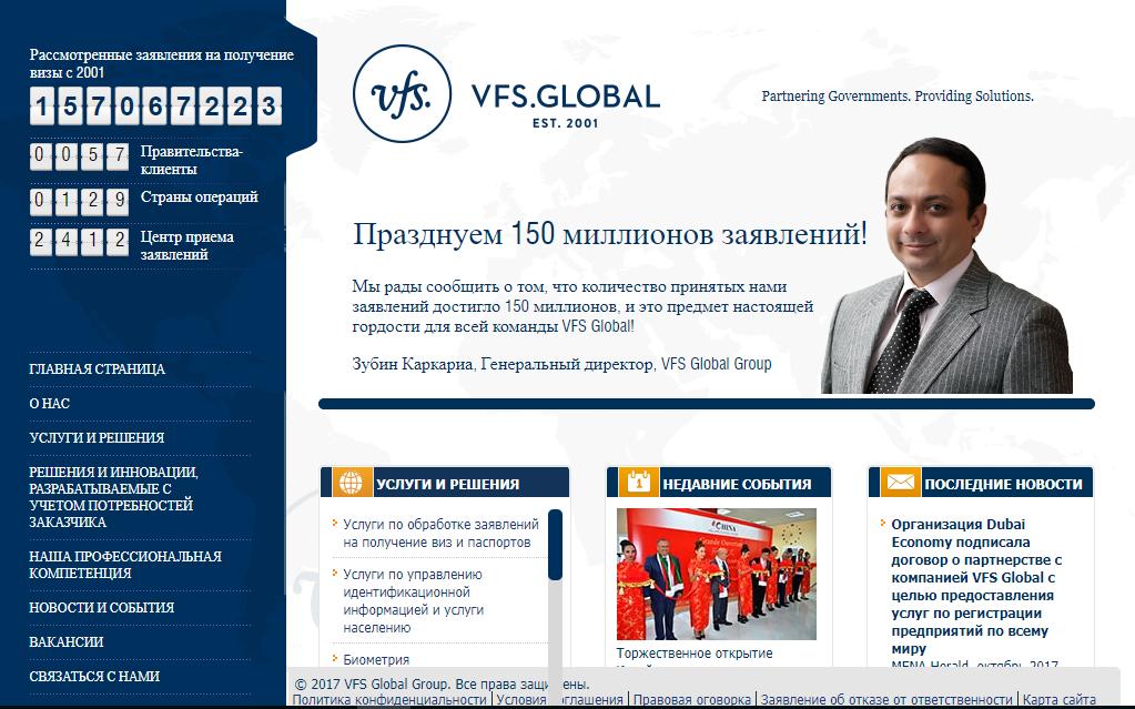 Главная страница сайта VFS.GLOBAL