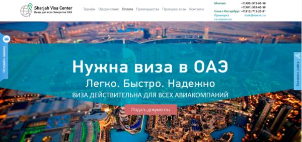 Главная страница визового центра ОАЭ