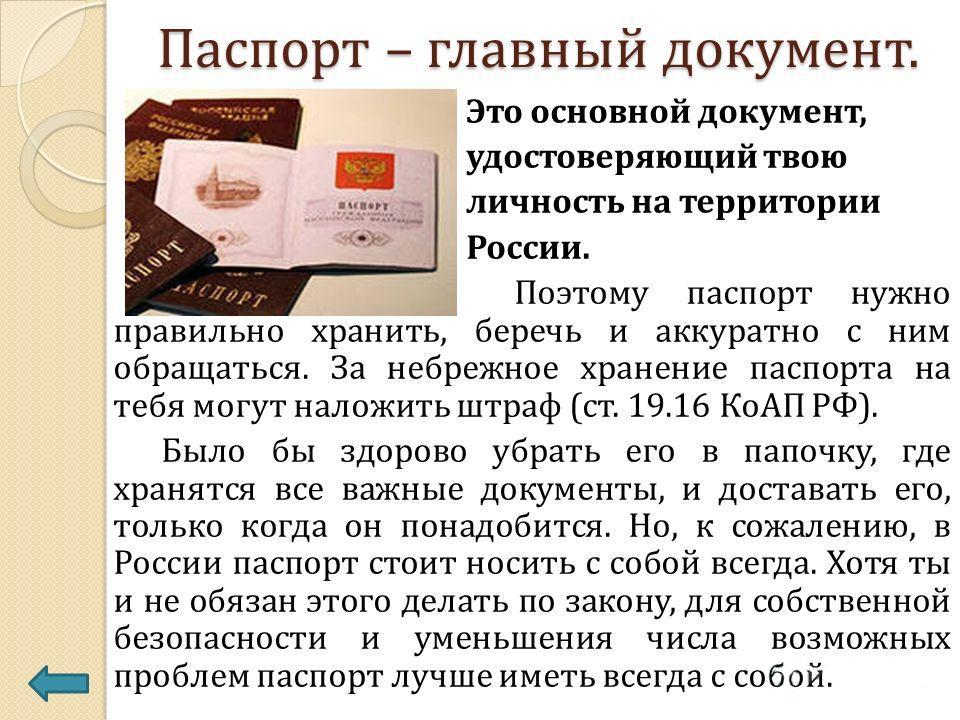 Хранение паспорта
