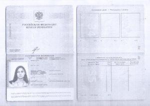 Ксерокопия заграничного паспорта