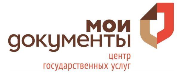 """МФЦ или """"Мои документы"""""""