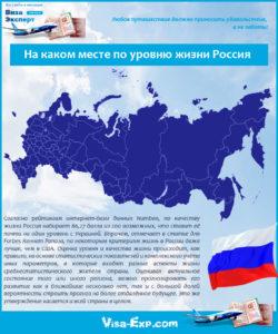 На каком месте по уровню жизни Россия