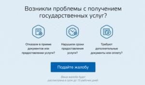 На портале Госуслуг открыт новый сервис Досудебное обжалование