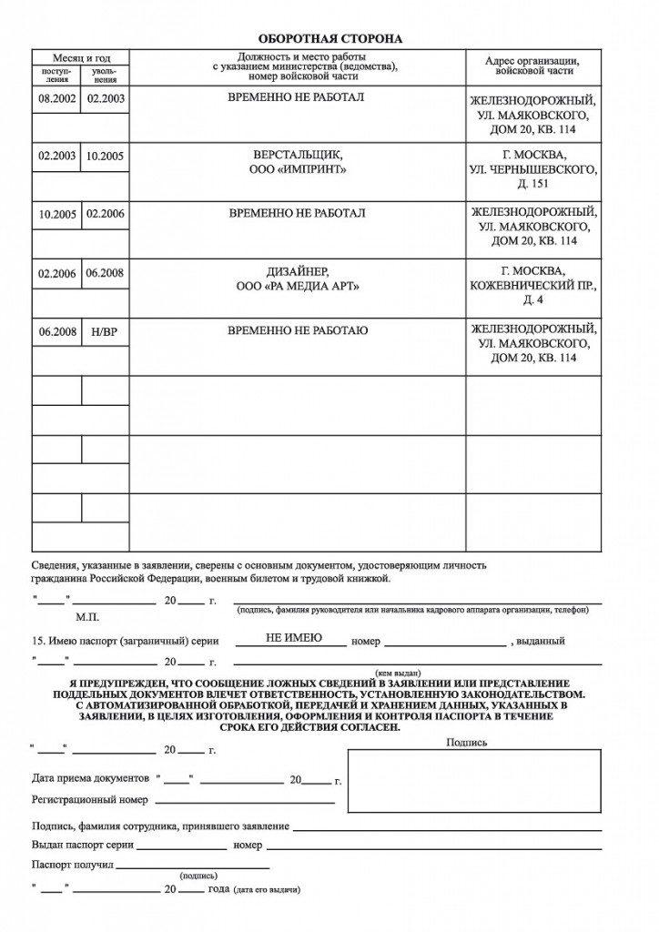 Образец анкеты для получения загранпаспорта нового образца. Оборотная сторона