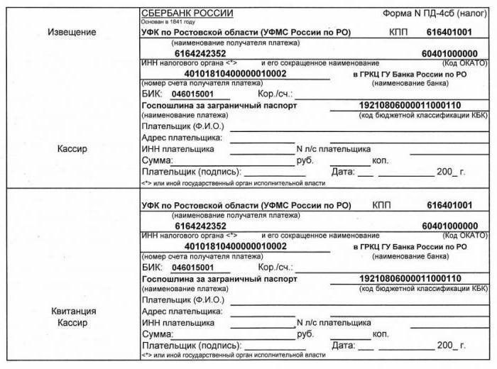 Образец квитанции об оплате госпошлины за загранпаспорт