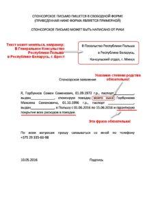 Образец спонсорского письма на Шенгенскую визу в Польшу