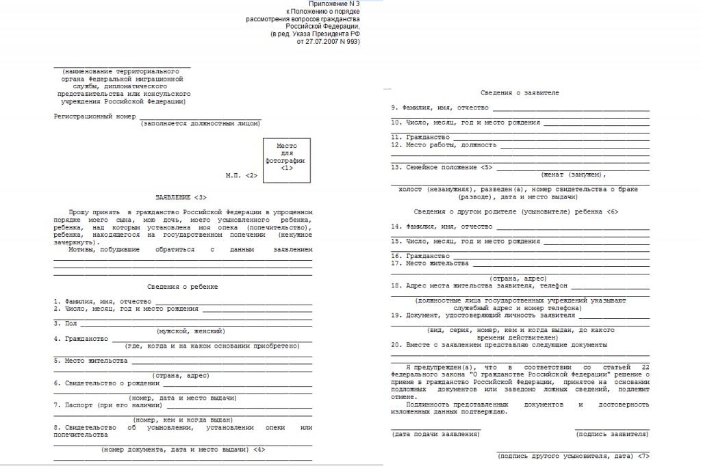 Образец заявления о приёме в гражданство Российской Федерации ребёнка