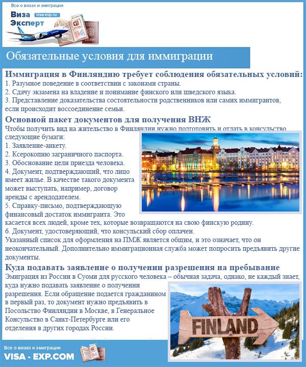 Изображение - Эмиграция в финляндию из россии Obyazatelnye-usloviya-dlya-immigracii