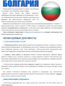 Оформление визы в Болгарию через посредника