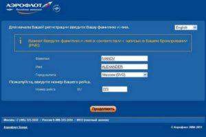 Онлайн-регистрация на рейс компании Аэрофлот