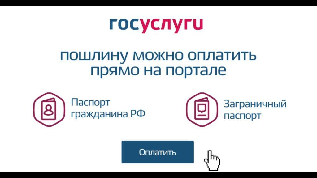 Оплата гос.пошлины онлайн на портале Госуслуг