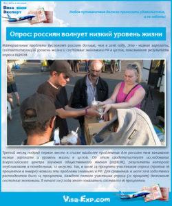 Опрос россиян волнует низкий уровень жизни