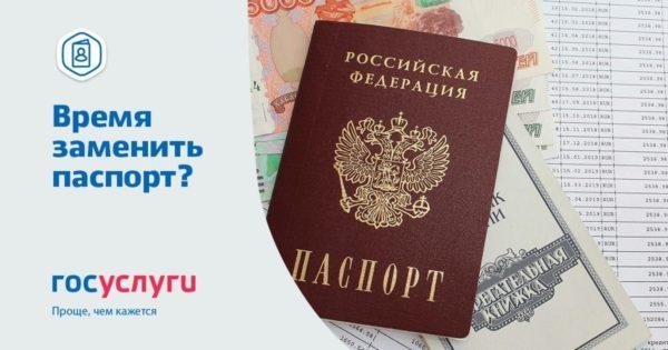 Паспорт гражданина РФ можно получить посетив главное управление по вопросам миграции МВД, либо подав заявку через Госуслуги