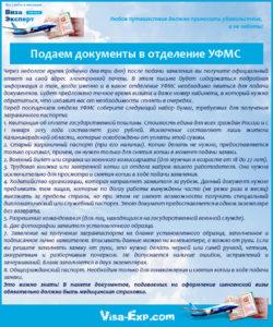 Подаем документы в отделение УФМС