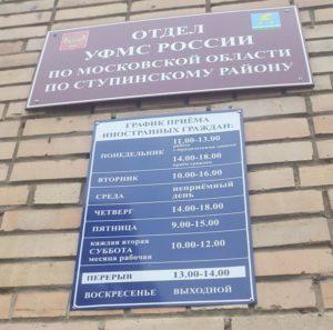 Подготовленные бумаги нужно отнести в отделение ГУВМ МВД по месту жительства