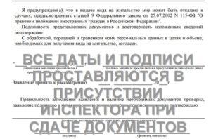 Подпись на заявлении ставится непосредственно в отделении ФМС, в присутствии сотрудника