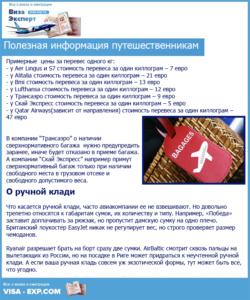 Полезная информация путешественникам о стоимости перевеса багажа и размерах ручной клади