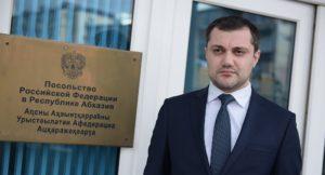 Посольство России в Республике Абхазия