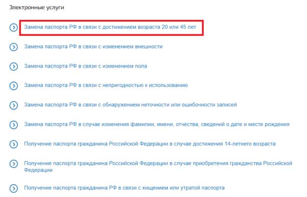 Причины замены паспорта РФ