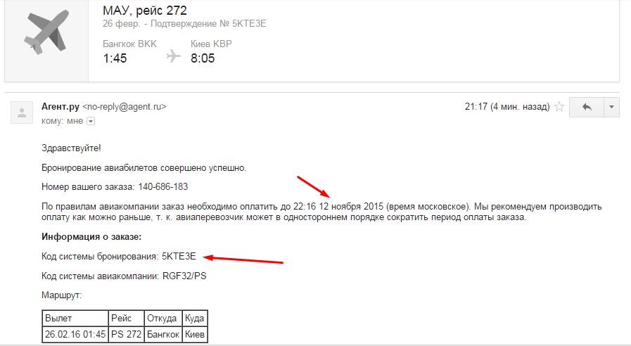 Пример письма с номером бронирования и временем и сколько продержится бронь