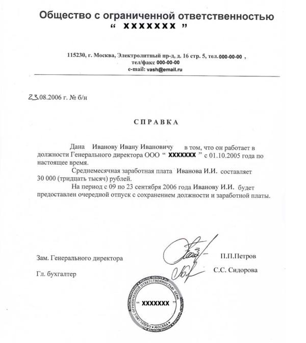 Выписка из банковского счета сбербанк для визы трудовой договор для фмс в москве Измайлово
