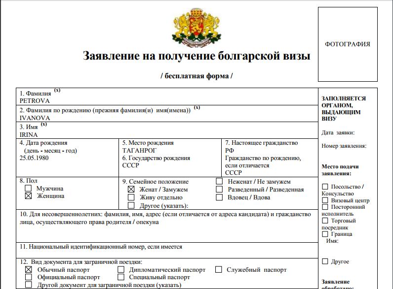 Пример заполненной анкеты на получение болгарской визы