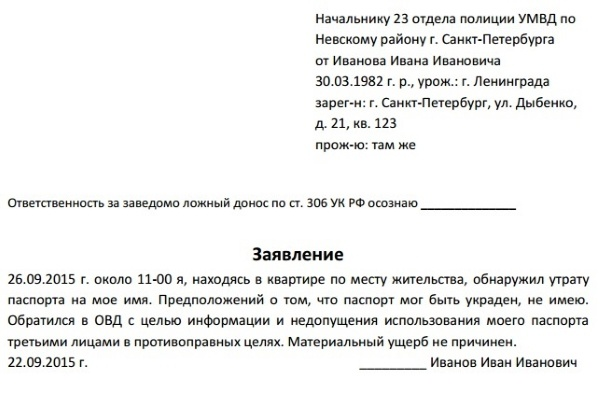 Пример заявления о пропажи паспорта гражданина РФ