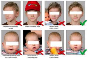 Примеры детских фото на документы
