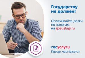 Проверить и оплатить задолженность по налогам можно на портале госуслуг