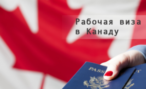 Рабочая виза в Канаду