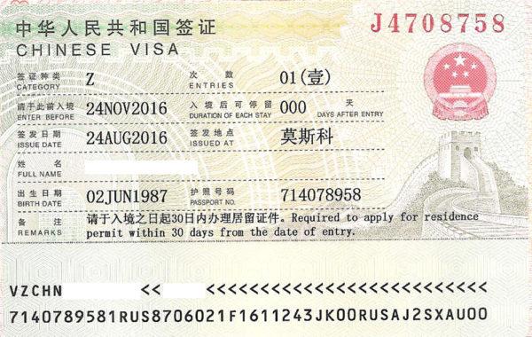 Рабочая долгосрочная виза в Китай (категория Z)