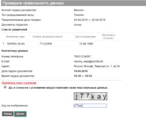 Распечатайте подтверждение записи на подачу документов в Визовый центр Италии и заполненную анкету