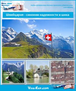 Швейцария - синоним надежности и шика