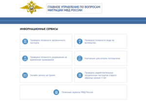 Сайт ГУ по вопросам миграции МВД РФ