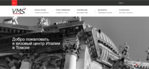 Сайт italy-vms.ru для подачи документов на оформление шенгенской визы