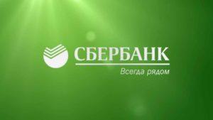 Сбербанк - это самый крупный банк в РФ, занимающий лидирующие позиции в рейтингах с широкой сетью отделений