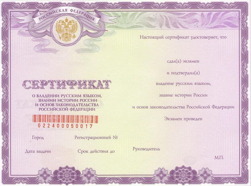 Сертификат о прохождении экзамена